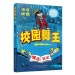 魔法日记:校园舞王(校园故事秘籍,另类爆笑日记。 大笑中见真情,嘻哈中有温暖。 这是一本能够走进孩子内心的魔法日记。)