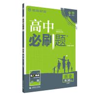 理想树67高考2019新版 高中必刷题 高二历史必修3 适用于人教版教材