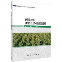 西北地区水稻长势遥感监测