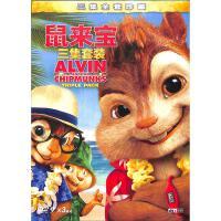 (新索)鼠来宝-三集全套珍藏(3碟装)DVD( 货号:6954836109137)