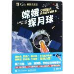 中国航天科普启蒙翻翻书嫦娥探月球 电子工业出版社