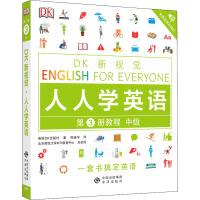 DK新视觉 人人学英语第3册教程 中级 中译出版社