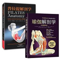 瑜伽解剖学+普拉提解剖学 瑜伽普拉提初级入门书 减肥塑身 减肥教程 瑜伽教程书 减肥瑜伽大全 瑜伽书