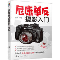 尼康单反摄影入门 尼康单反功能设置及使用方法 摄影入门教程 D7500 D850和D5600等系列单反相机通用摄影技巧