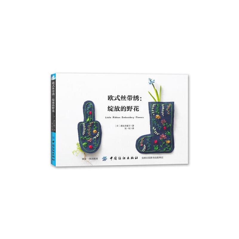 欧式丝带绣绽放的野花 [日]惠比寿蜜子 著, 9787518061754 中国纺织出版社 正版图书 套装书是其中的一册 详情咨询店内客服 大秦书店经营范围:正版纸质书,电子书,开具发票。