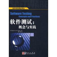 软件测试:概念与实践
