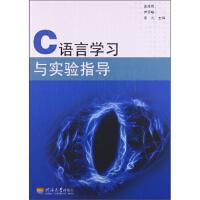 C语言学习与实验指导