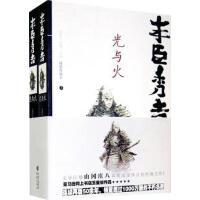 【二手书九成新】丰臣秀吉 (日)山冈庄八 重庆出版社 9787536691896