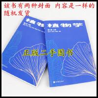 【旧书正版二手8新】植物学第二版 上下册 陆时万 第2版 高等教育出版社 共2本一套书