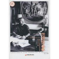 【新书店正版】范思哲传奇,(意)盖斯特尔,郭国玺,中国经济出版社9787501795543