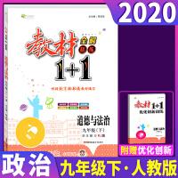 2020春 教材1+1九年级下册 道德与法治 人教版RJ版 全能学练全解精练9年级政治