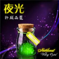许愿瓶心愿瓶创意礼品DIY自种水晶精灵种植生长水晶玻璃幸运瓶