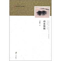 浙东作家文丛(第10辑):西皮散板,方向明,李浙杭,宁波出版社9787552604818