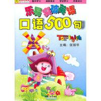 乐易突破英语 口语500句(含mp3光盘),倪丽华,东南大学出版社9787564134099