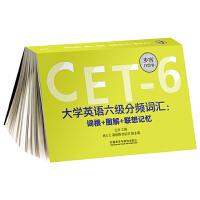 大学英语六级分频词汇:词根+图解+联想记忆(步客口袋书)