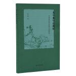 五斗米与白莲社:对陶渊明的宗教文化解读   范子烨著  凤凰出版社