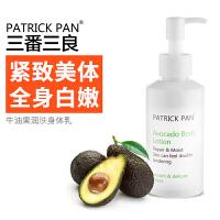 [当当自营]三番三良 PATRICK PAN 牛油果润肤身体乳-150ml 补水保湿滋润全身润肤乳 改善干燥 亮泽美肌
