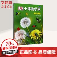 野外探险 英国DK出版公司 著;阿古 译