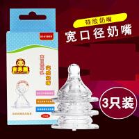 【支持礼品卡】3只装仿母乳实感婴儿通用十字孔标准宽口径液态硅胶宝宝软奶嘴x8p