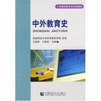XY_中外教育史 9787810649025 首都师范大学出版社 王晓华,叶富贵