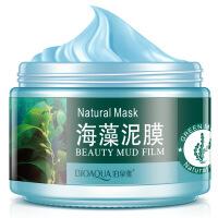泊泉雅绿豆海藻泥面膜补水保湿水润清透温和洁净面膜化妆品