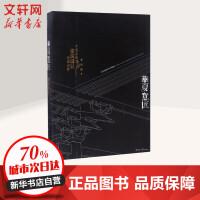 华夏意匠:中国古典建筑设计原理分析 李允?