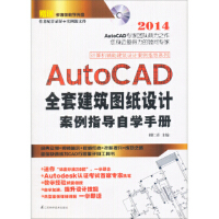 AutoCAD全套建筑图纸设计案例指导自学手册(附光盘) 胡仁喜 江苏科学技术出版社 9787553708843
