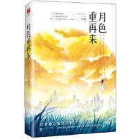 月色重再来 红枣,记忆坊 出品,有容书邦发行 江苏凤凰文艺出版社