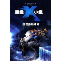 超级X小组・唐塔鲁斯计划