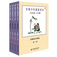 开明少年国语读本(全四册)