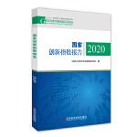 国家创新指数报告2020
