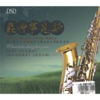 新华书店原装正版  休闲音乐  知音  柔情萨克斯2DSDCD