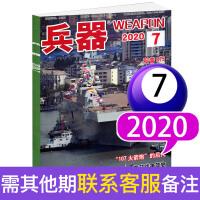 兵器杂志2020年1月 军事科技科普过期刊国内外军事动态评论资讯书籍现代化武器国防图书
