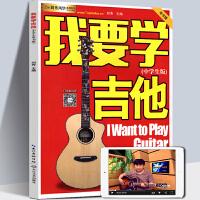 正版 我要学吉他(中学生版 单书版)刘传风华系列 吉他书零基础入门教程学习训练乐理知识 精选经典曲谱弹唱书籍
