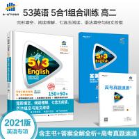 2021版 曲一线 53英语 高二 完形填空、阅读理解、七选五阅读、语法填空与短文改错150+50篇5合1