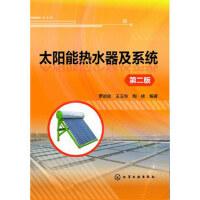 太阳能热水器及系统(第二版) 罗运俊,王玉华,陶桢著 化学工业出版社