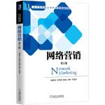 网络营销(第2版) 杨路明 陈曦 罗裕梅 刘明 机械工业出版社