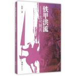 铁甲洪流――古代骑兵 孟驰 文汇出版社