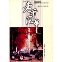 老爷汽车,杨妙梁,王祖珉,上海科学普及出版社9787542716200