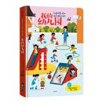 儿童场景认知磁力贴游戏书:我的幼儿园