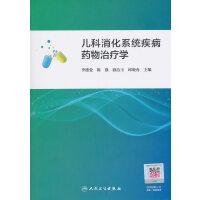 儿科消化系统疾病药物治疗学(配增值)