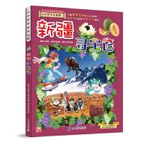 大中华寻宝系列26 新疆寻宝记