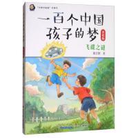 飞碟之谜(美绘版)-一百个中国孩子的梦