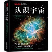 新书--MASA自然百科:认识宇宙(精装) 金伯利・K.阿坎德 著 9787553799834 江苏凤凰科学技术出版社【