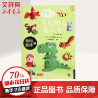 7号人轻松粘土魔法书动物星球篇 中国青年出版社