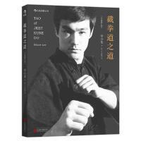 截拳道之道-(全新修订版) 李小龙 ,杜子心,罗振光 9787550233096