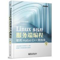 Linux多线程服务端编程 使用muduo C++网络库 Linux操作系统云烟编程思想设计教程书籍 linux程序设