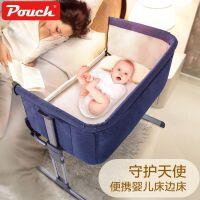 Pouch婴儿床多功能宝宝床可折叠便携式边床摇床新生儿床