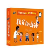 我们的身体[3-6岁] 法国孩子的第一套科普玩具书 杰拉尔丁・克拉辛斯基 著 中信出版社图书 正版书籍
