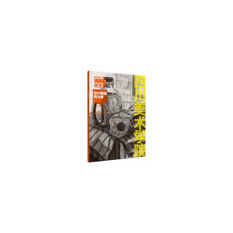 设计素描高分卷 四川美术学院招生委员会,刘建峰 陈刚著 重庆出版社 书籍正版!好评联系客服有优惠!谢谢!